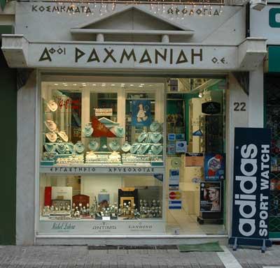 raxmanidis3.jpg